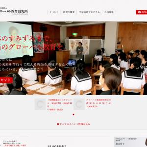 グローバル教育研究所 CMS制作事例 トップページ画像
