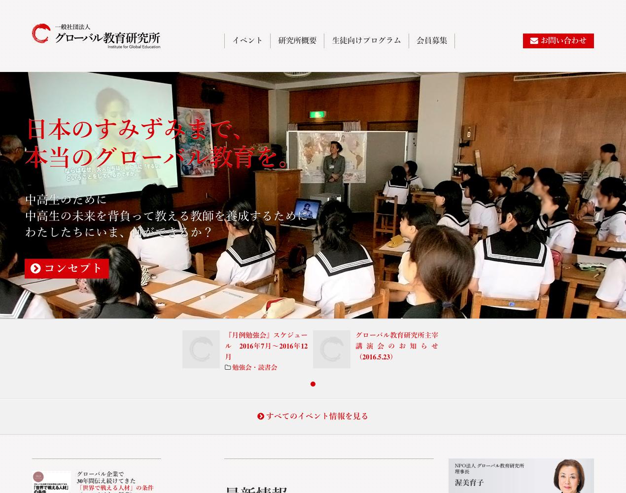 グローバル教育研究所