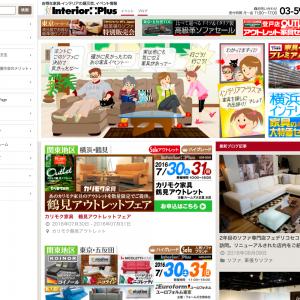 インテリアプラス 制作事例 トップページ画像