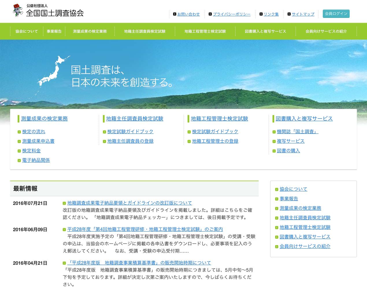 screencapture-www-zen-kyo-or-jp-1469506050732